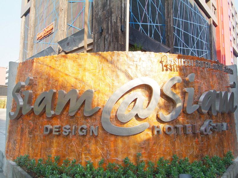 Bangkok, Siam@Siam Design Hotel Bangkok vom 2016-11-09 bis 2016-11-17, für 839,- Euro p.P.